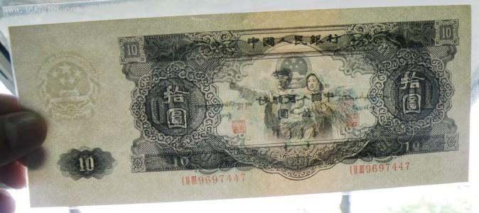 53年大黑十10元如何辨别真假