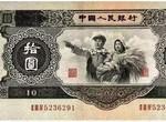 如何辨别第二套10元人民币大黑十真假?