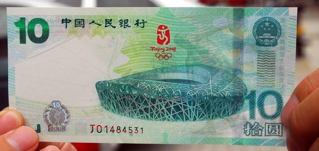 奥运钞目前市场价格多少元?