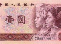 90版1元人民币价格