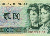 90版2元人民币升值空间大