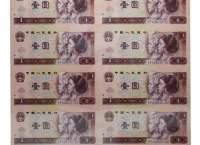 第四套人民币八连体钞价格表