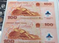 龙钞双连体纪念钞最新价格及收藏价值