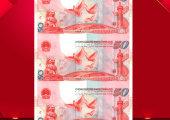 建国三连体纪念钞图片欣赏