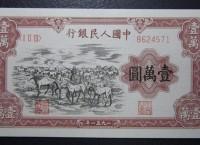 第一套人民币10000元牧马图价格,第一套人民币10000元牧马图收藏意义