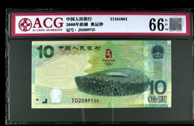 2008年10元大陆奥运钞评级后收藏价值是否更高?