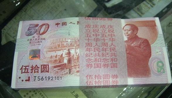 50元建国钞有哪些防伪特征?