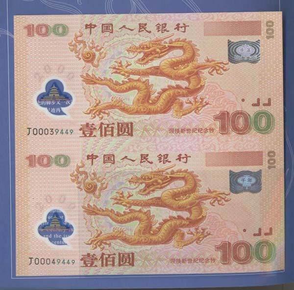双龙钞最新价格分析