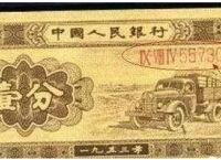1953年的1分纸币收藏价值以及价格行情分析