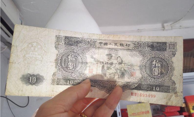 纸币鉴赏:第二套人民币大黑十