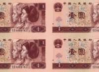 1元四连体钞图片鉴赏