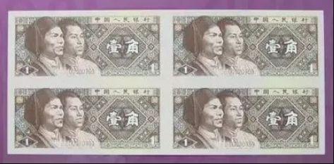 康银阁四连体钞大全套稀有?收藏价值大?