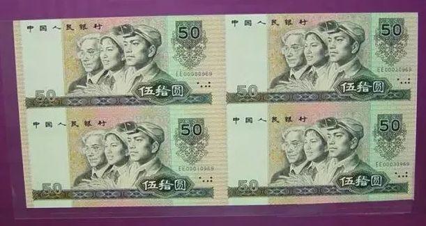 1980年50元四连体钞值多少钱