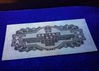 1953年2角纸币值多少钱