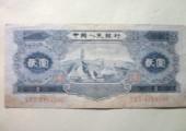 1953年2元纸币收藏价值分析