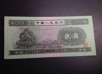 第二套人民币2角纸币值多少钱?