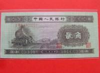 1953年2角人民币价格为什么这么高?