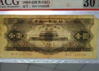 1956年1元原票图片鉴赏