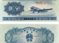 1953年2分纸币值多少钱,1953年贰分纸币价格表