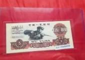 1960年的5元值多少钱?1960年5元人民币价格表