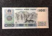 收藏1990版100元人民币警惕这些陷阱