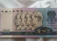 1980年100元纸币收藏的五大特点