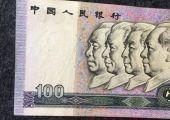 90年代发行的100元纸币,现在值多少钱?