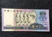 1990年100元纸币收藏亮点