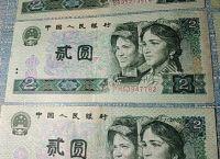 1990年2元高清图片鉴赏