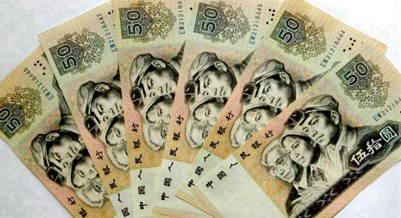 1990年50元四连体钞浅谈