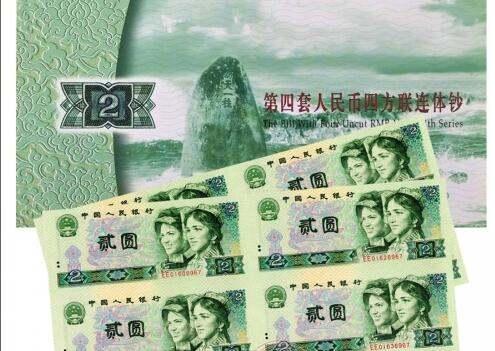 长城小四连体钞发行量多少 收藏价值空间巨大