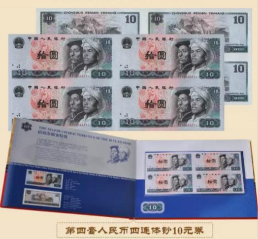 第四套人民币10元四连体钞的回收价格是多少钱?