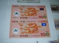 千禧双连体龙钞值多少钱及价值分析