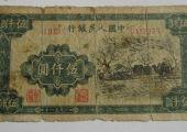 第一套人民币5000元蒙古包价格,第一套人民币5000元蒙古包收藏价值分析