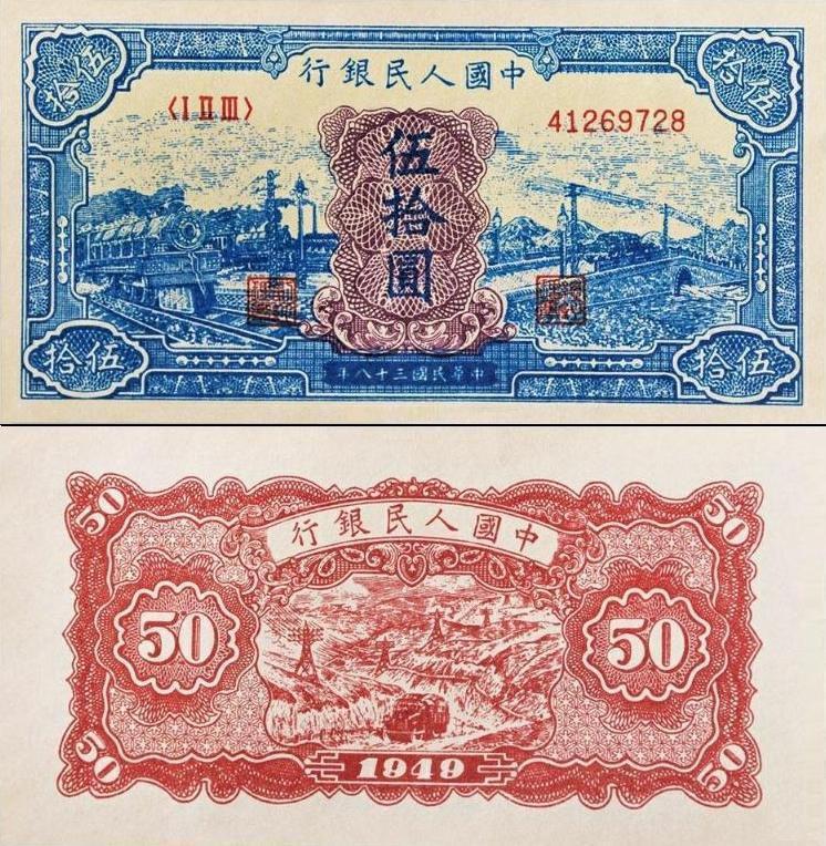 第一套人民币50元火车大桥乙.jpg