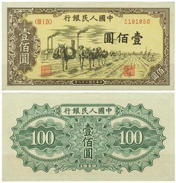 第一套人民币100元面值有几种现在都值多少钱?