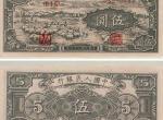 第一套人民币5元有几种?现在都值多少钱?