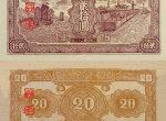 第一套人民币20元面值有多少种现在分别值多少钱?