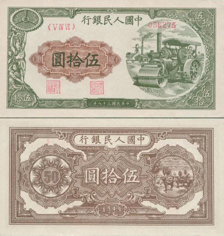第一套人民币50元扎道机.jpg