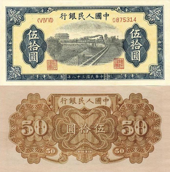 第一套人民币50元列车乙.jpg