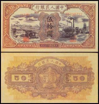 第一套人民币50元水车矿车.jpg