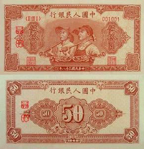 第一套人民币50元工农.jpg