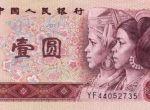 第四套一元人民币价格还可以提升吗  行情分析