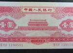 1953年1元人民币现在价格多少   红1元最新市场价格是多少