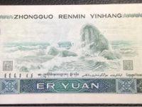 1990年2元人民币的图案是什么样子  收购价格分析