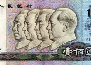 1990年100元人民币价格开始大幅度增长