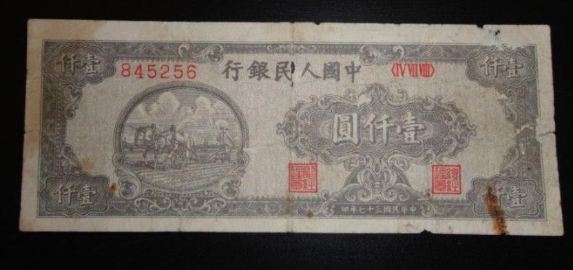 第一套人民币1000元耕地平三版水印