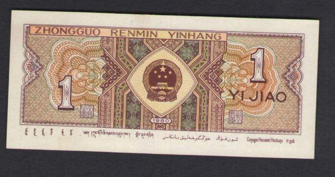 80年1角人民币收藏相关知识   80版1角纸币有什么收藏优势