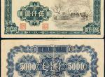 伍仟圆蒙古包收藏的历史意义 真币假币有什么区别