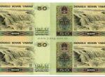 第四套人民币50元有哪些版本 90版与80版有什么区别